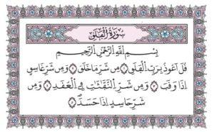 sure-falaq