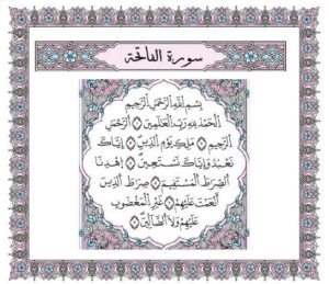 sure-fatiha