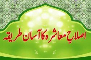 islah e muashra in urdu اصلاحِ معاشرہ کا آسان طریقہ