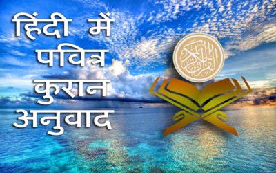 Hindi Quran Image