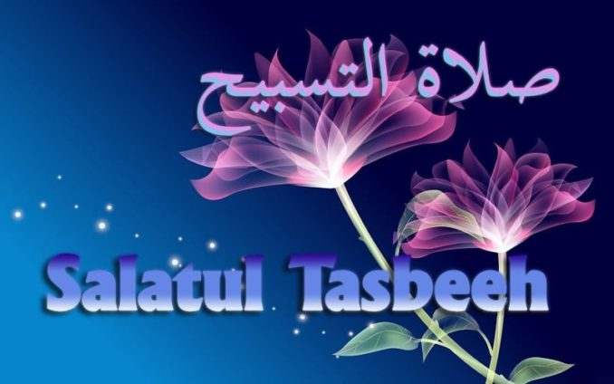 How to Pray salatul Tasbih? Aasan Tarika in Hindi Urdu