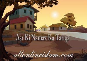 Asar Ki Namaz Ka Tarika in Hindi Urdu