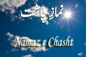 Namaz e Chasht Ka Tarika in Roman Hindi/ Urdu