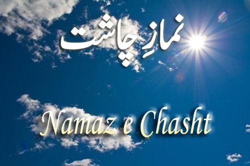 Chasht Ki Namaz