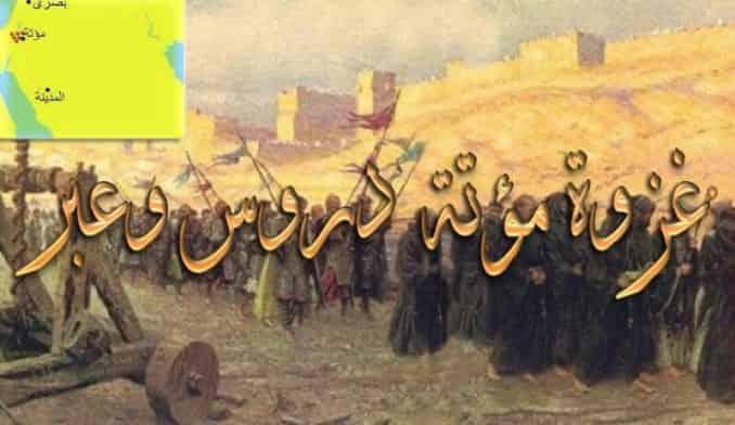 Ghazwatu Muta
