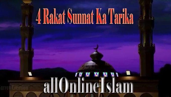 4 Rakat Sunnat Namaz Ka Tarika