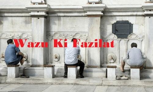 Wazu Ki Fazilat وضو كى فضيلت