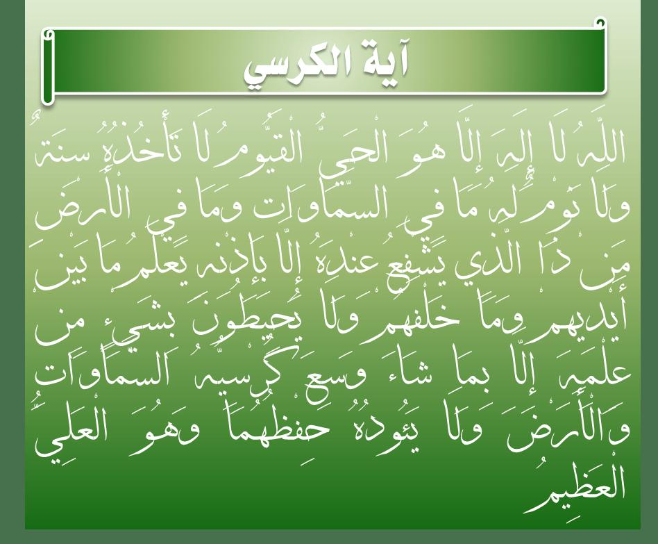 Aaytul kursi in Arabic