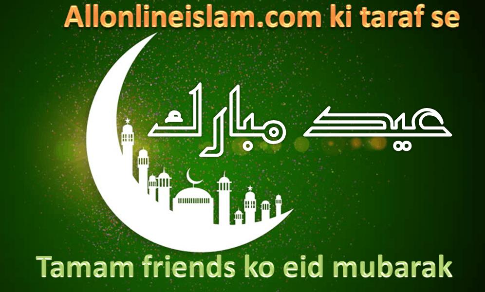 eid ul fitr 2018