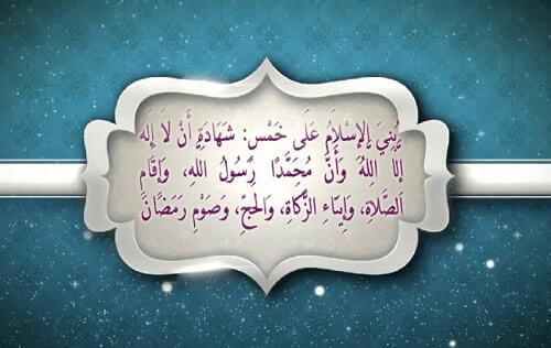 Arkane islam
