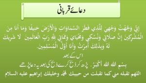 Qurbani ki dua
