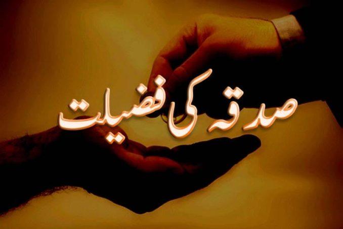 Sadqa Ki Fazeelat in Roman Hindi Urdu