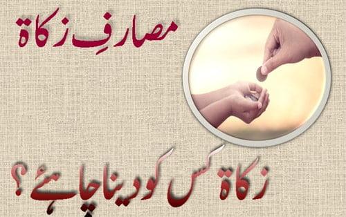 Masarif e Zakat in Urdu Hindi