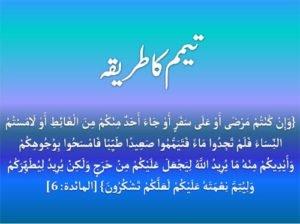 Tayammum ka Tarika In Hindi Urdu English