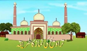 Traweeh Ki Namaz Ka Tarika In Hindi Urdu