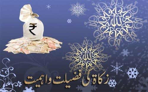Zakat In Urdu -Zakat Ki Ahmiyat Aur Fazilat In Urdu