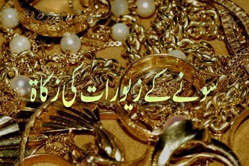 Zakat On Gold In Urdu