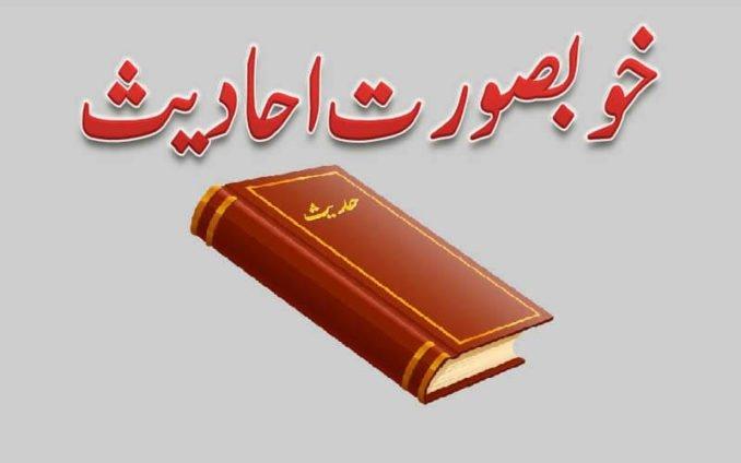 Beautiful Hadees in Hindi/ Urdu