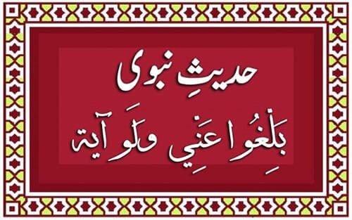 Hadees Nabvi Hindi Urdu
