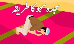 Sajda Sahw Ka Tarika In Hindi, Urdu