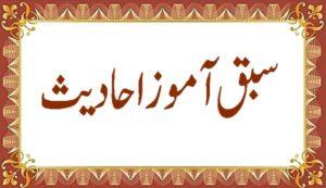 Islamic Hadees In Urdu Text سبق آموز احاديث
