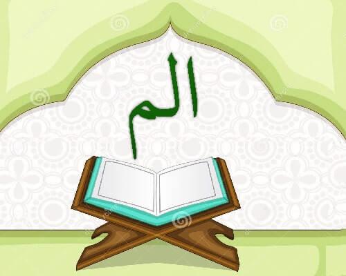 Quran Pak Para 1, Quran Majeed Para 1, 1st Para Of Quran