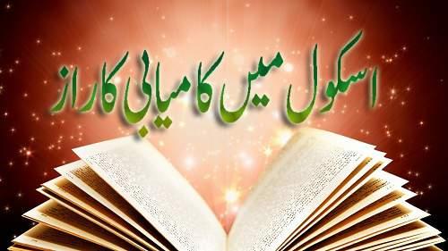 Urdu Kahani In Urdu کامیابی کا راز