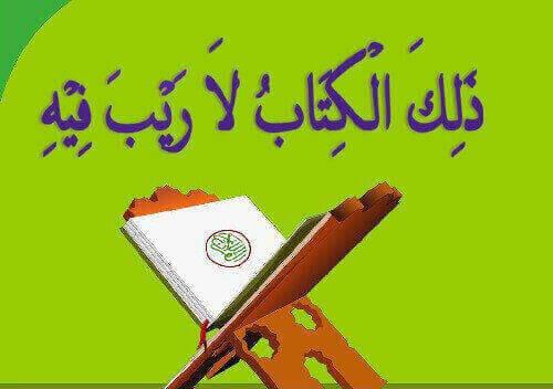 Quran Pak Para 2