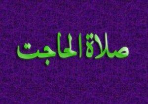Salatul Hajat, Namaz e Hajat Ka Tarika In Hindi/Urdu