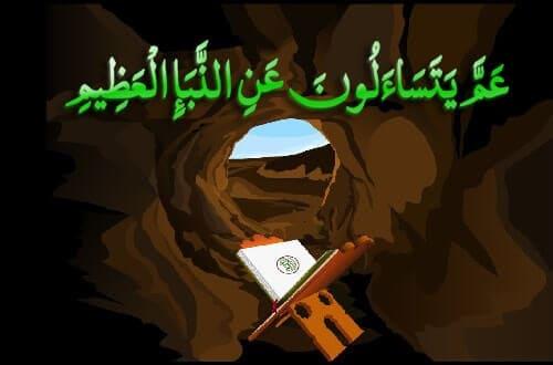 Quran Pak Para 30 Reading, Quran Para 30
