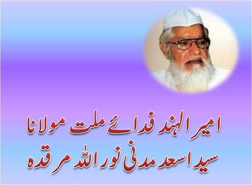 امیر الہند فدائے ملت مولانا سید اسعد مدنی