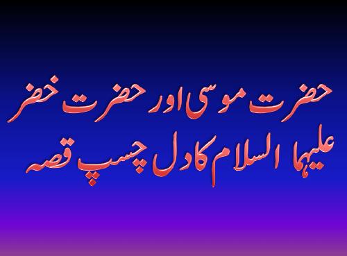 Quranic Verses With Urdu Translation