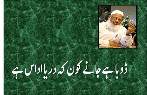 ڈاکٹر محمد مطصفی اعظمی نور اللہ مرقدہ