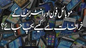Mobile Phone Essay In Urdu