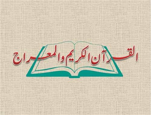 القرآن الكريم والمعراج
