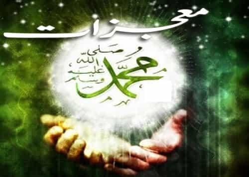 معجزات النبي محمد صلى الله عليه وسلم