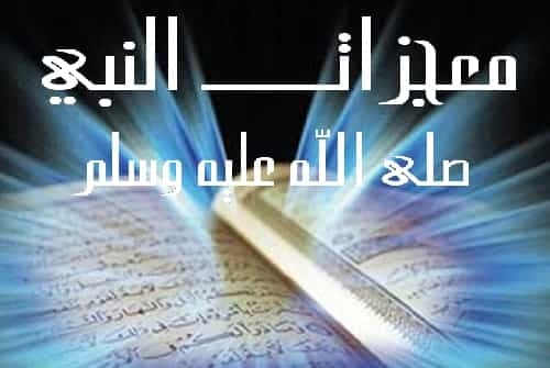 معجزات سيدنا محمد صلى الله عليه وسلم