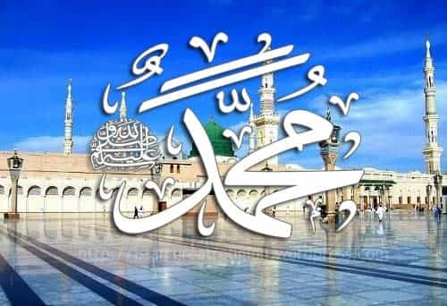 اسم الرسول محمد