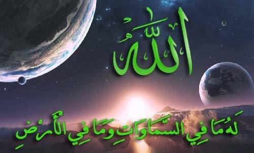 अल्लाह ( ईश्वर ) कौन है? अल्लाह  की पहचान