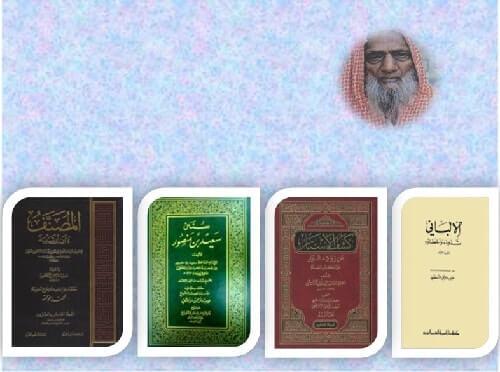 شیخ حبیب الرحمن الاعظمیؒ اور احادیث پران کی خدمات