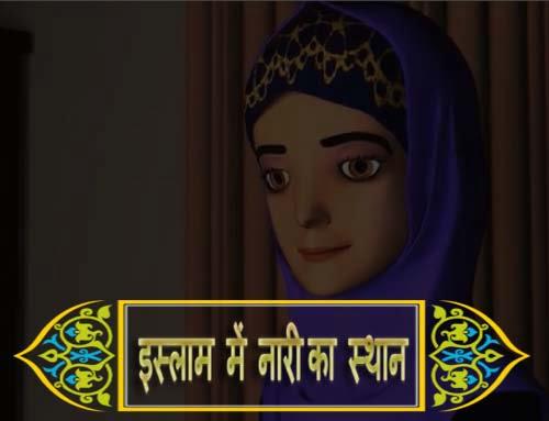 Islam Me Nari