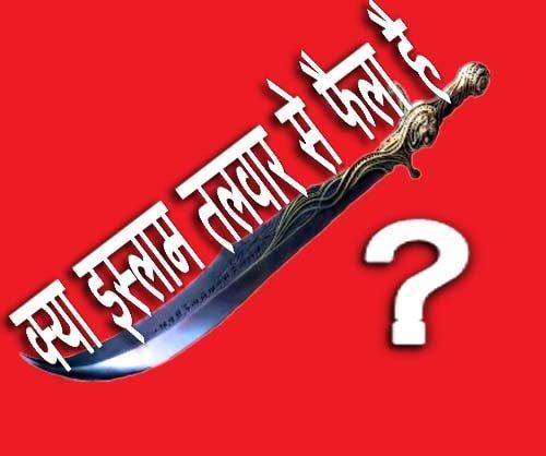 क्या इस्लाम तलवार से फैला है?