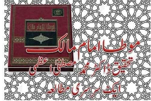 Muaata Imam Malik Ek Mutala