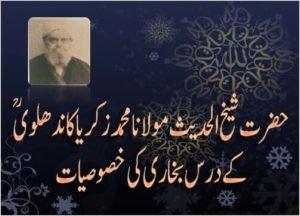 شیخ الحدیث مولانا محمد زکریا کے درس بخاری کی خصوصیات