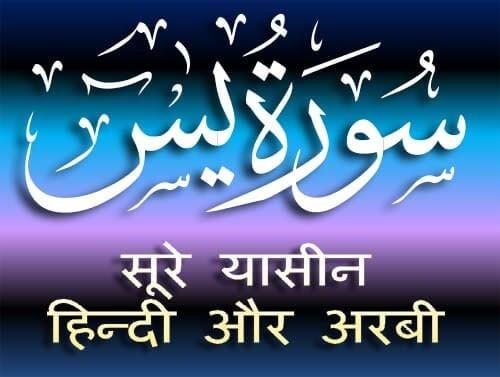 Surah Yaseen In Hindi Arabic सूरे यासीन इन हिन्दी