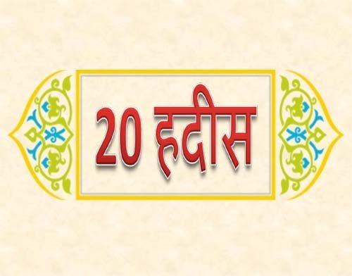 Hadees Sharif In Hindi हिन्दी में 20 हदीसें